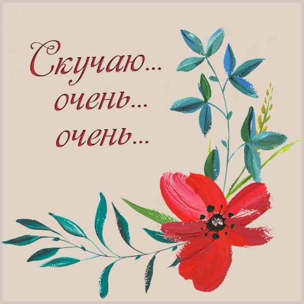 Картинка скучаю очень очень - скачать бесплатно на otkrytkivsem.ru