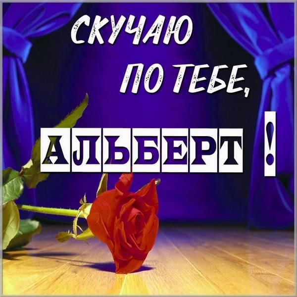 Картинка скучаю по тебе Альберт - скачать бесплатно на otkrytkivsem.ru