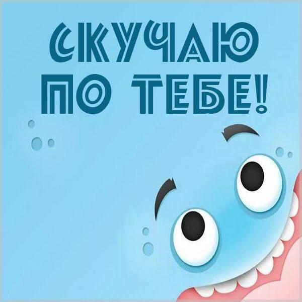 Картинка скучаю по тебе для парня - скачать бесплатно на otkrytkivsem.ru