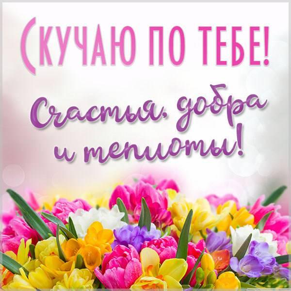 Картинка скучаю по тебе изысканная - скачать бесплатно на otkrytkivsem.ru