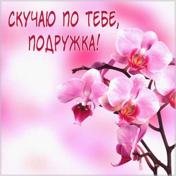 Картинка скучаю по тебе подружка - скачать бесплатно на otkrytkivsem.ru