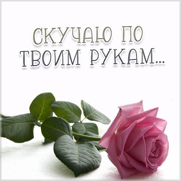 Картинка скучаю по твоим рукам - скачать бесплатно на otkrytkivsem.ru