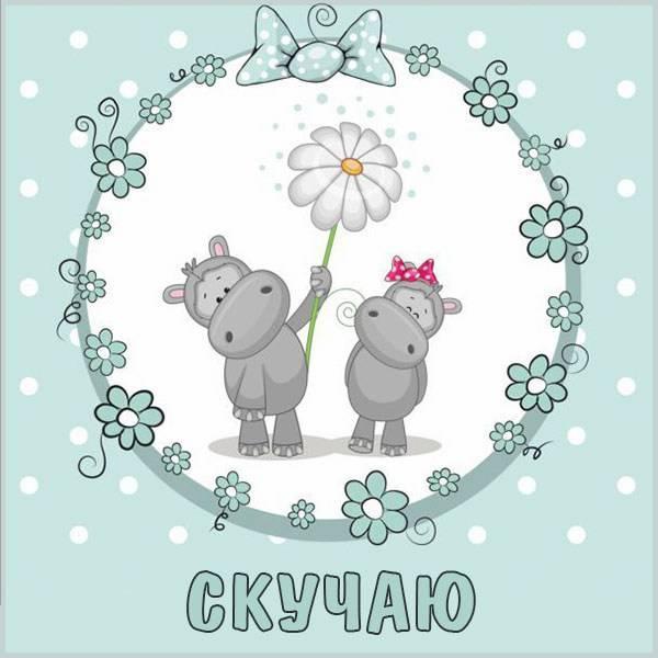 Картинка скучаю с надписью девушке - скачать бесплатно на otkrytkivsem.ru