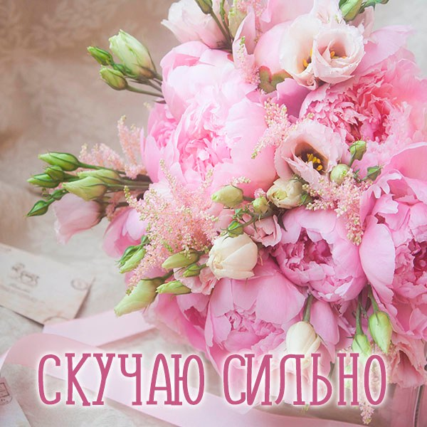 Картинка скучаю сильно - скачать бесплатно на otkrytkivsem.ru