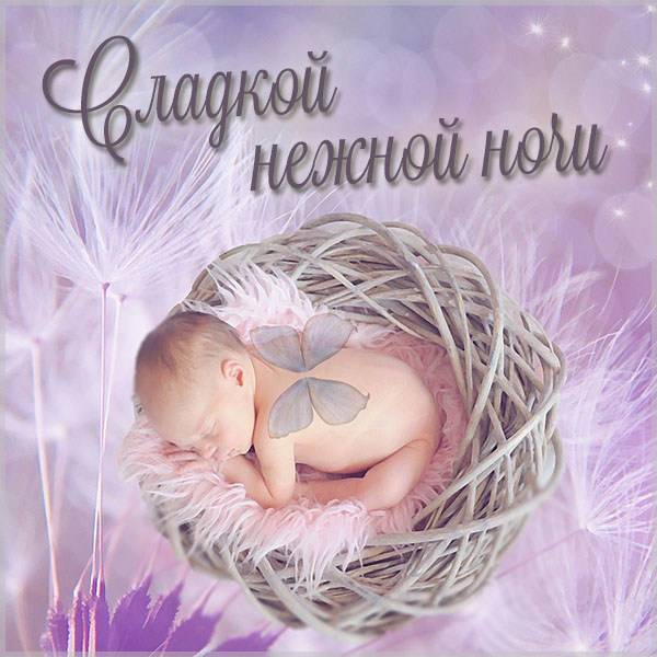 Картинка сладкой нежной ночи - скачать бесплатно на otkrytkivsem.ru
