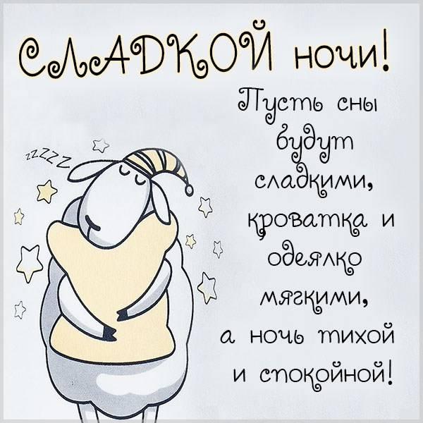 Картинка сладкой ночи мужчине - скачать бесплатно на otkrytkivsem.ru