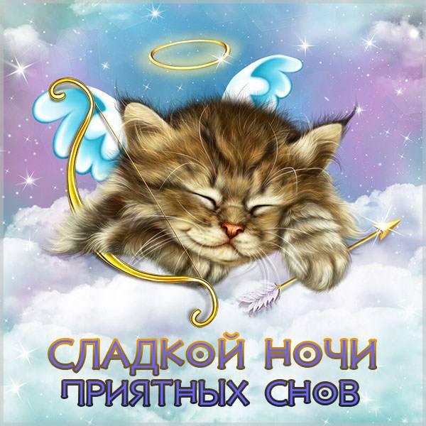 Картинка сладкой ночи приятных снов - скачать бесплатно на otkrytkivsem.ru