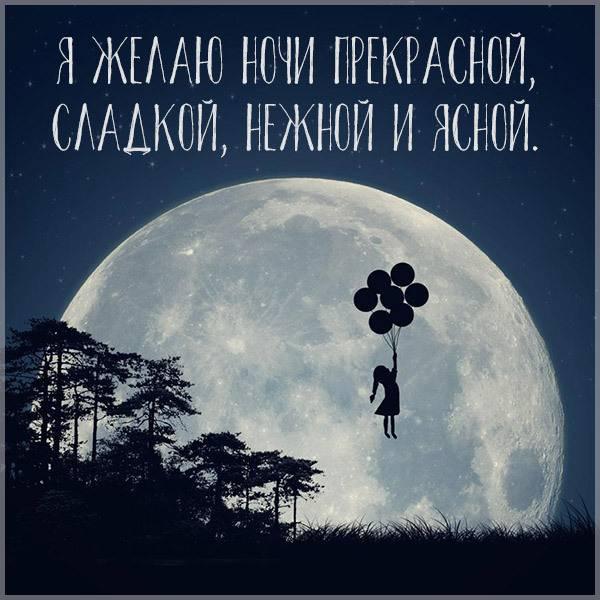 Картинка сладкой ночи с надписью - скачать бесплатно на otkrytkivsem.ru