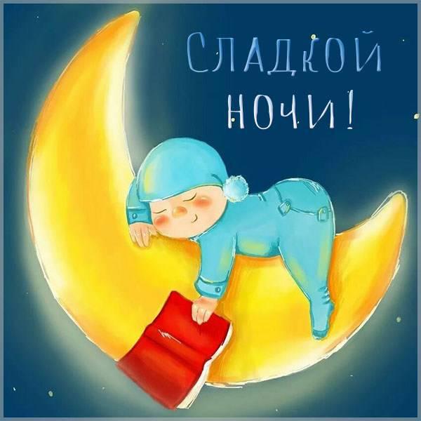 Картинка сладкой ночи смешная с надписью - скачать бесплатно на otkrytkivsem.ru