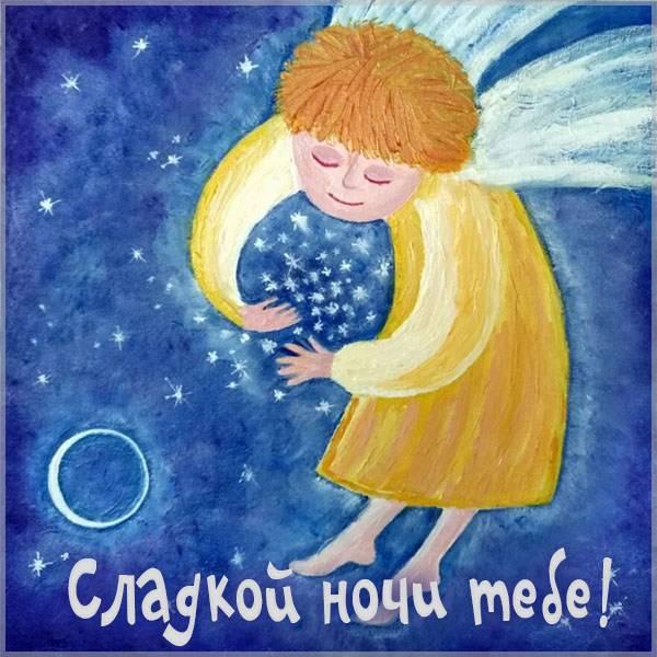 Картинка сладкой ночи тебе - скачать бесплатно на otkrytkivsem.ru