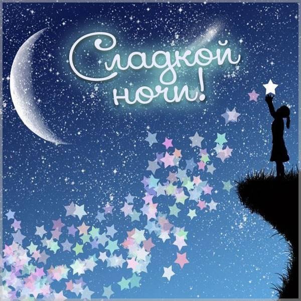 Картинка сладкой ночи звезды - скачать бесплатно на otkrytkivsem.ru