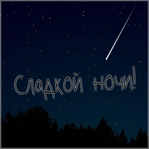 Картинка сладкой ночи - скачать бесплатно на otkrytkivsem.ru