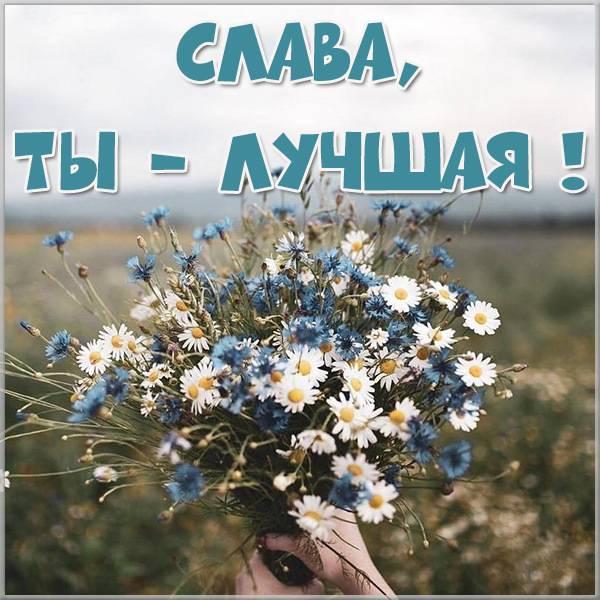 Картинка Слава ты лучшая - скачать бесплатно на otkrytkivsem.ru