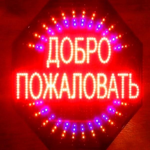 Картинка слова добро пожаловать - скачать бесплатно на otkrytkivsem.ru