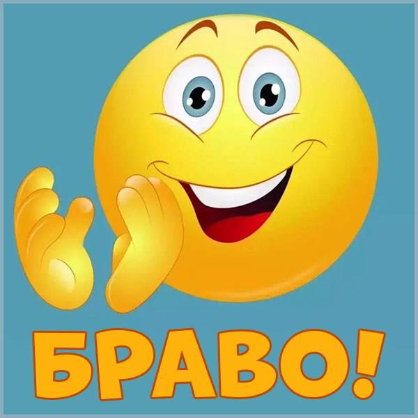 Картинка смайл браво - скачать бесплатно на otkrytkivsem.ru