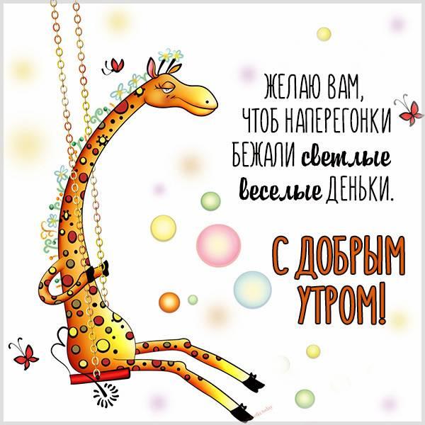 Картинка смешная до слез с добрым утром - скачать бесплатно на otkrytkivsem.ru