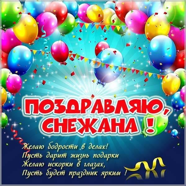 Картинка Снежане с поздравлением - скачать бесплатно на otkrytkivsem.ru