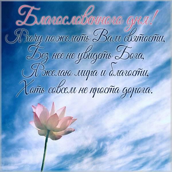 Картинка со словами благословенного дня - скачать бесплатно на otkrytkivsem.ru