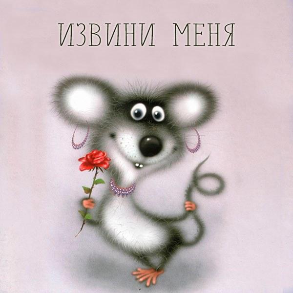 Картинка со словами извини меня - скачать бесплатно на otkrytkivsem.ru