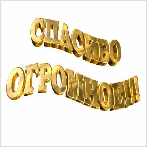 Картинка со словами огромное спасибо - скачать бесплатно на otkrytkivsem.ru