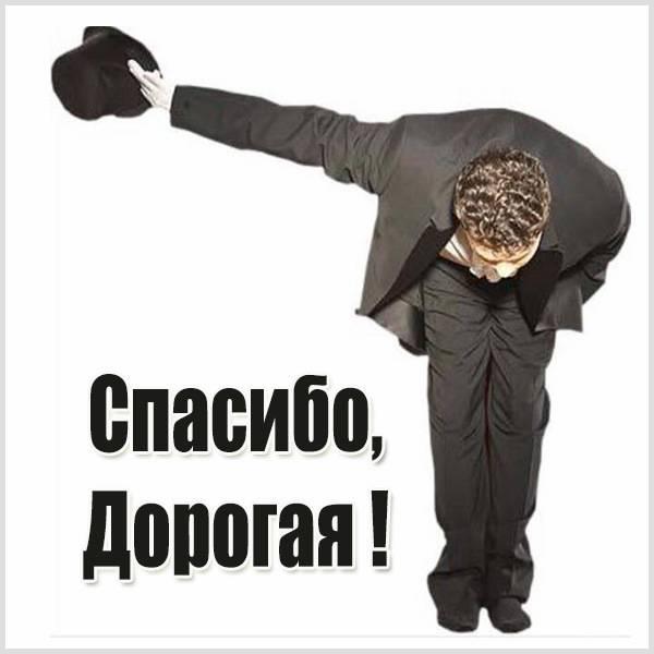 Картинка со словами спасибо дорогая - скачать бесплатно на otkrytkivsem.ru