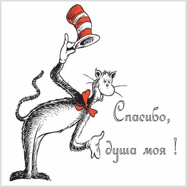 Картинка со словами спасибо душа моя - скачать бесплатно на otkrytkivsem.ru