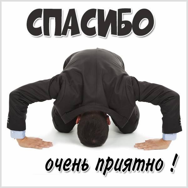Картинка со словами спасибо очень приятно - скачать бесплатно на otkrytkivsem.ru