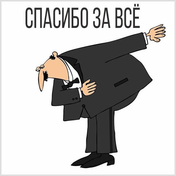 Картинка со словами спасибо за все - скачать бесплатно на otkrytkivsem.ru