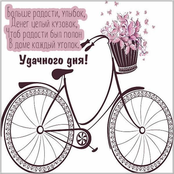 Картинка со словами удачного дня - скачать бесплатно на otkrytkivsem.ru