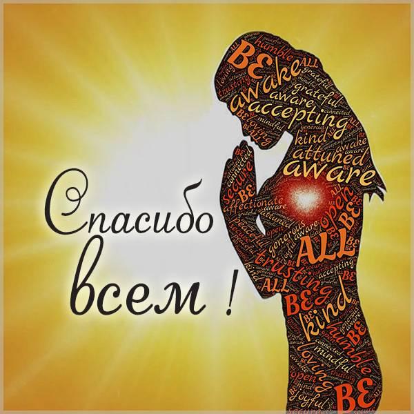 Картинка со словами всем спасибо - скачать бесплатно на otkrytkivsem.ru
