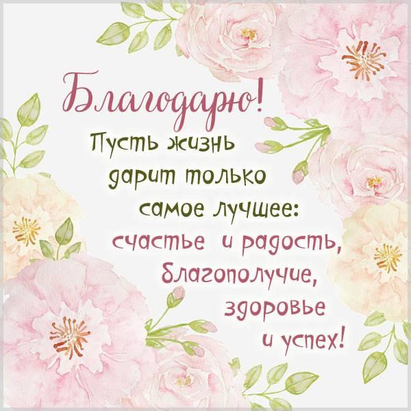 Картинка со словом благодарю красивая - скачать бесплатно на otkrytkivsem.ru