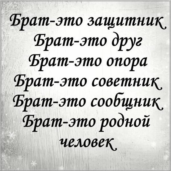 Картинка со словом брат - скачать бесплатно на otkrytkivsem.ru