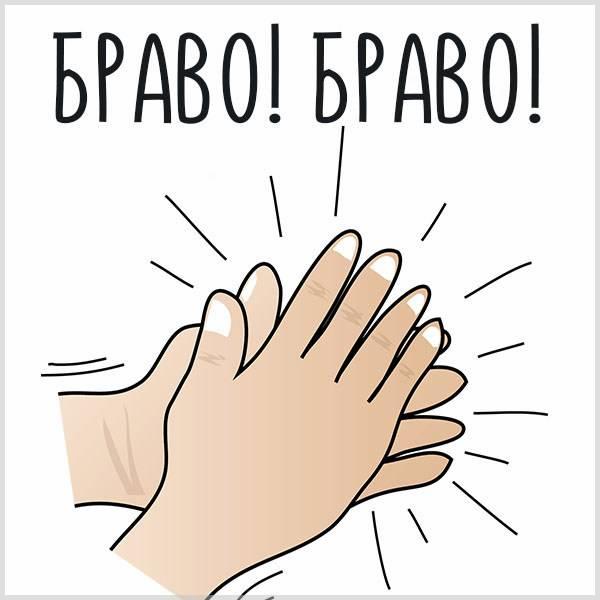 Картинка со словом браво - скачать бесплатно на otkrytkivsem.ru