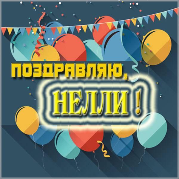 Картинка со словом Нелли - скачать бесплатно на otkrytkivsem.ru