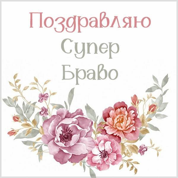 Картинка со словом поздравляю супер браво - скачать бесплатно на otkrytkivsem.ru