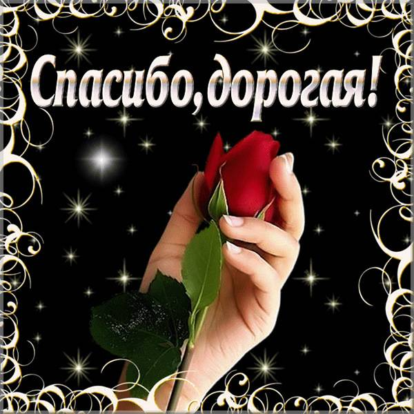 Картинка со словом спасибо дорогая - скачать бесплатно на otkrytkivsem.ru