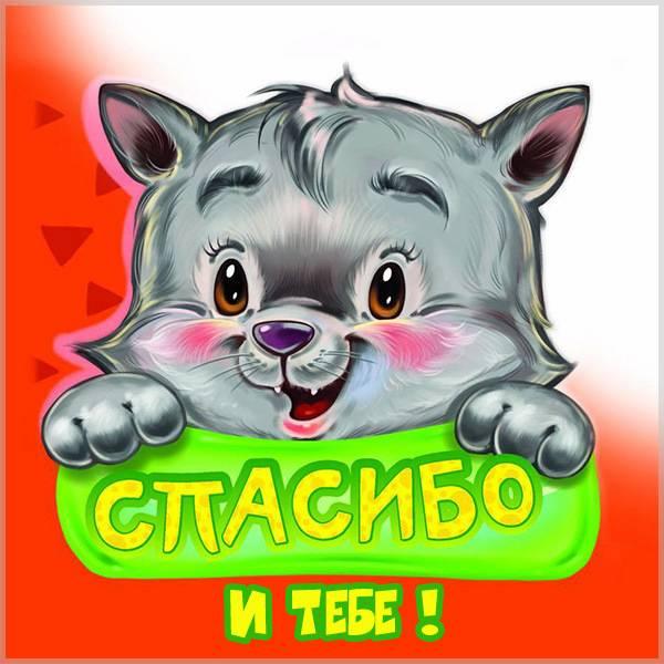 Картинка со словом спасибо и тебе - скачать бесплатно на otkrytkivsem.ru