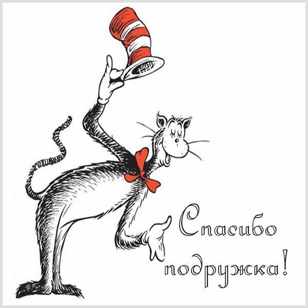 Картинка со словом спасибо подружка - скачать бесплатно на otkrytkivsem.ru