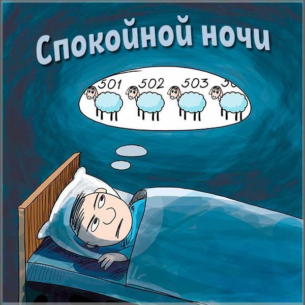 Картинка со спокойной ночи парню прикольная - скачать бесплатно на otkrytkivsem.ru
