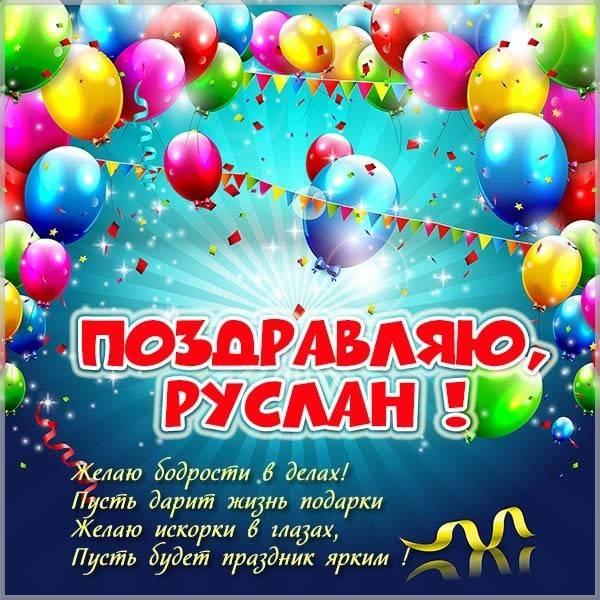 Картинка со стихами для Русланы - скачать бесплатно на otkrytkivsem.ru