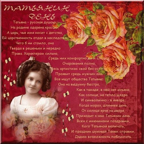 Картинка со стихами на Татьянин день - скачать бесплатно на otkrytkivsem.ru