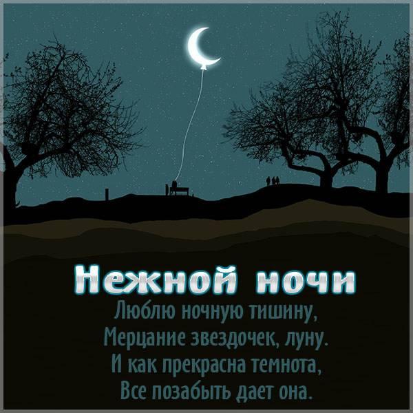 Картинка со стихами нежной ночи женщине - скачать бесплатно на otkrytkivsem.ru