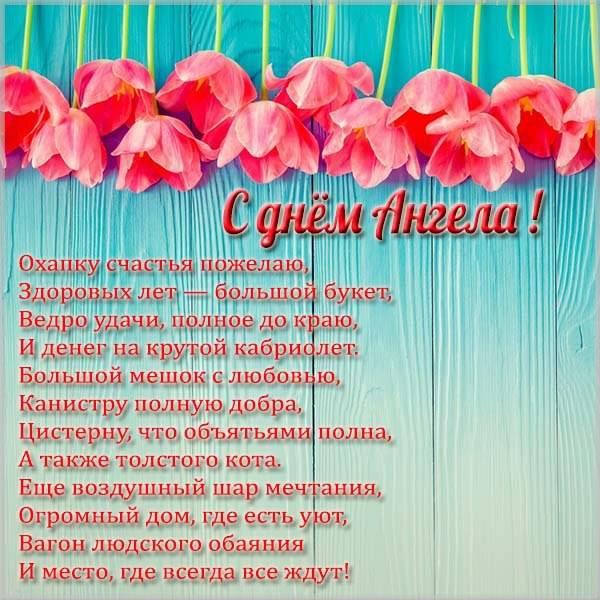 Картинка со стихами с днем ангела - скачать бесплатно на otkrytkivsem.ru