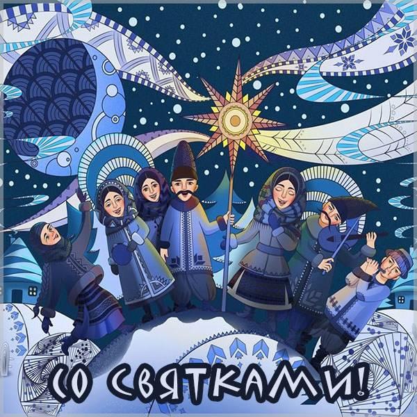 Картинка со Святками - скачать бесплатно на otkrytkivsem.ru
