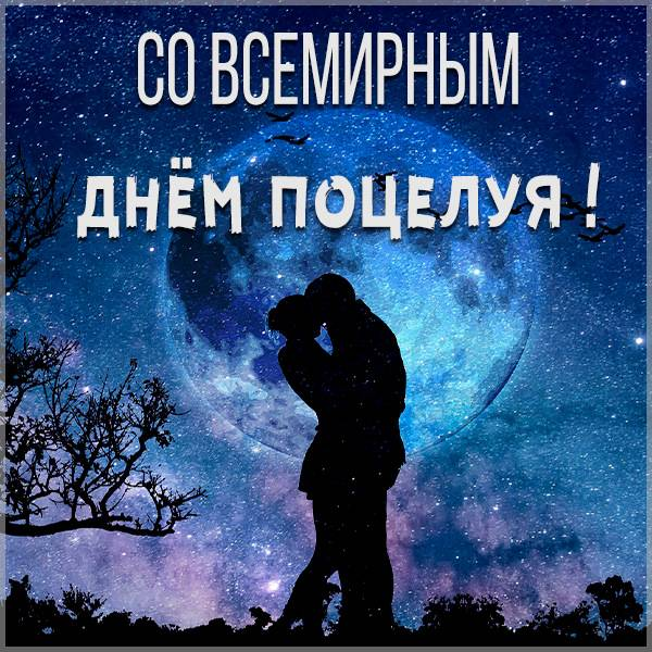 Картинка со всемирным днем поцелуя - скачать бесплатно на otkrytkivsem.ru