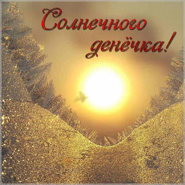 Картинка солнечного денечка прикольная - скачать бесплатно на otkrytkivsem.ru