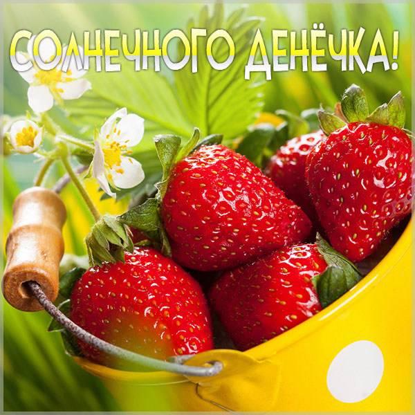 Картинка солнечного денечка - скачать бесплатно на otkrytkivsem.ru