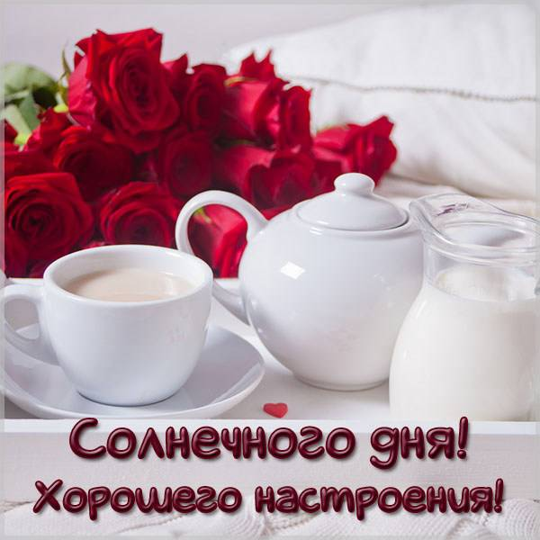 Картинка солнечного дня и хорошего настроения - скачать бесплатно на otkrytkivsem.ru