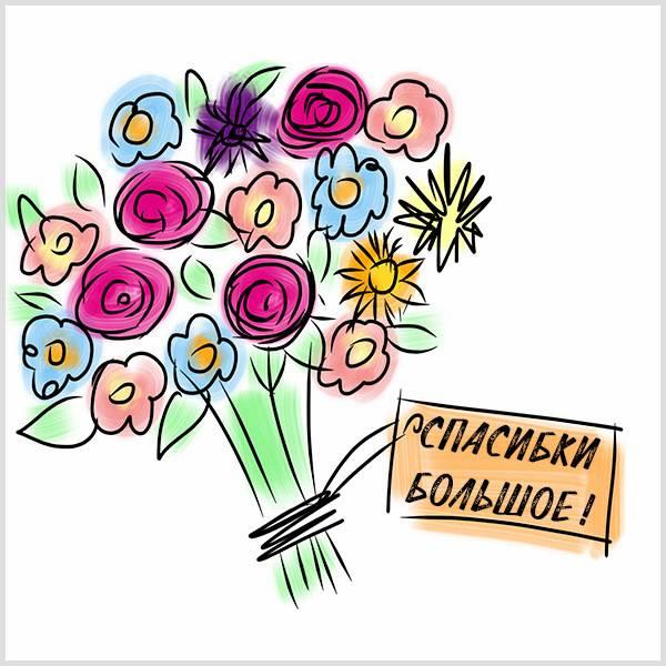 Картинка спасибки большое - скачать бесплатно на otkrytkivsem.ru