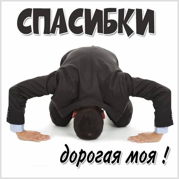 Картинка спасибки дорогая - скачать бесплатно на otkrytkivsem.ru